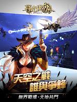 Screenshot 2: 暮光世界