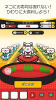 Screenshot 1: 貓咪的大喜利壽司 powered by 集英社