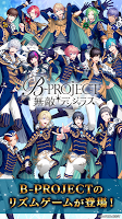 Screenshot 1: B-PROJECT 無敵*危險