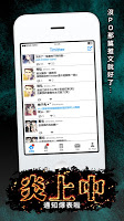 Screenshot 4: 炎上中 -社群模擬放置型遊戲 for Twitter-