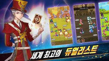 Screenshot 1: 카드 마스터 킹!