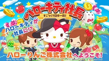 Screenshot 1: Hello Kitty 社長 雙六日本之旅