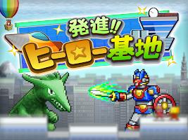 Screenshot 4: 発進!!ヒーロー基地