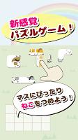 Screenshot 1: ねこつめ2 〜ねこあつめブロックパズル〜
