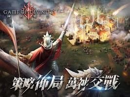 Screenshot 1: 神的戰爭GOD