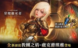 Screenshot 1: 榮耀繼承者 (國際版)