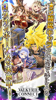 Screenshot 1: 女武神連接/神域召喚