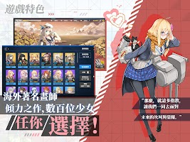 Screenshot 4: Warship Girls R