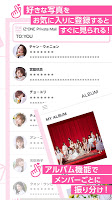 Screenshot 3: IZ*ONE Private Mail
