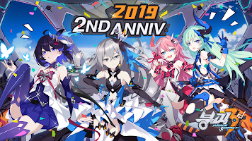 Screenshot 1: Honkai Impact 3 | Korean