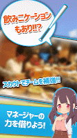 Screenshot 3: 來組業餘棒球隊吧!Legend
