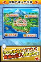 Screenshot 2: 金魚の達人 暇つぶし無料金魚すくい釣りゲームRPG