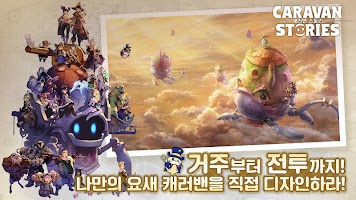 Screenshot 3: Caravan Stories | Coreano