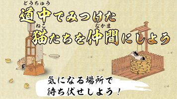 Screenshot 2: 猫なわばりウォーズ