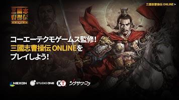 Screenshot 1: Sangokutaisen Caocao Online | Japanese