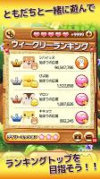 Screenshot 4: ヤマダパズル たぷたん