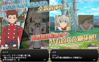 Screenshot 1: 時空幻境 群星傳奇 Tales of Asteria
