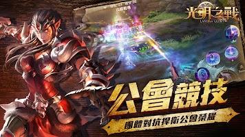 Screenshot 3: 光明之戰 台版
