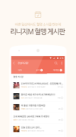 Screenshot 4: 天堂M Talk