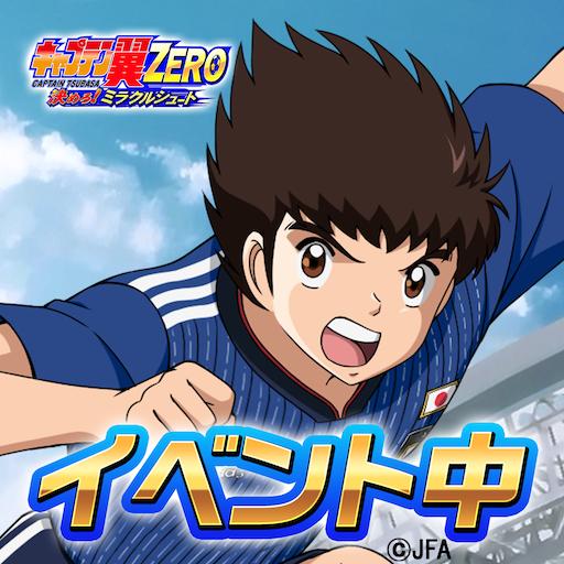 [Download] Captain Tsubasa ZERO