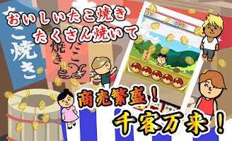 Screenshot 2: 章魚燒道場