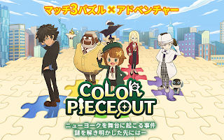 Screenshot 1: COLOR PIECEOUT | 日文版