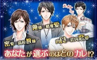 Screenshot 3: エターナルリング PLUS【無料 女性向け 恋愛ゲーム】