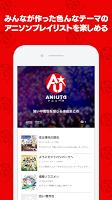 Screenshot 3: ANiUTa 動漫歌曲放題!