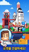 Screenshot 1: Rocket Star: 우주 공장 타이쿤