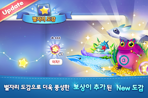 Screenshot 2: 아쿠아스토리 for kakao