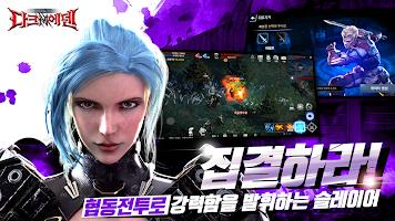 Screenshot 4: Dark Eden M