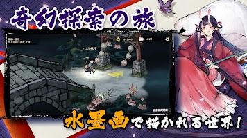 Screenshot 4: 妖怪正傳 | 日版