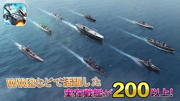 Screenshot 4: 戦艦帝国-228艘の実在戦艦を集めろ
