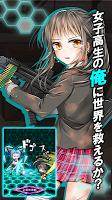 Screenshot 3: 俺の女子校生活-School Wars-