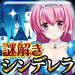 Icon: 逃出灰姑娘城堡/Escape From Cinderella Castle