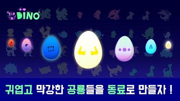 Screenshot 3: 공룡키우기 : 탭탭디노