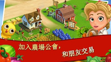 Screenshot 4: FarmVille 2:鄉間逍遙遊