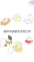 Screenshot 4: 貓咪很可愛,可是我是幽靈