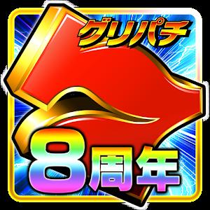 Icon: グリパチ~パチンコ&パチスロ(スロット)ゲームアプリ~