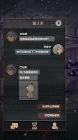 Screenshot 2: 7Days! - 輕小說文字冒險遊戲 (試玩版)