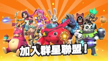 Screenshot 1: 星塵之戰