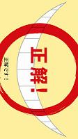 Screenshot 4: 語音漫畫APP「殺老師的突擊測驗」/Koro-sensei's Pop Quiz