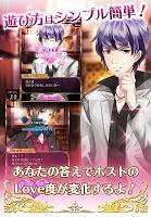 Screenshot 4: 激ムズ彼氏~ホスト編~ 【カジュアル恋愛ゲーム】