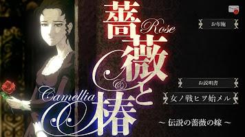 Screenshot 1: 薔薇と椿