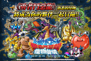 Screenshot 1: Dragon Quest Monsters: Super Light | จีนดั้งเดิม