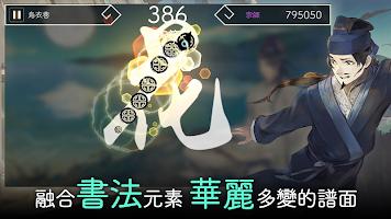 Screenshot 3: 양춘백설
