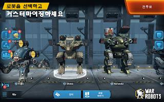 Screenshot 2: War Robots