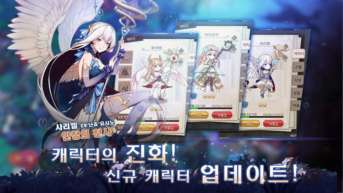 Screenshot 3: 蒼之紀元(韓版)