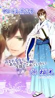 Screenshot 4: 真 平安ゆめ恋おとぎ草子