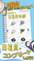 Screenshot 4: 【放置】貝社員の断末魔